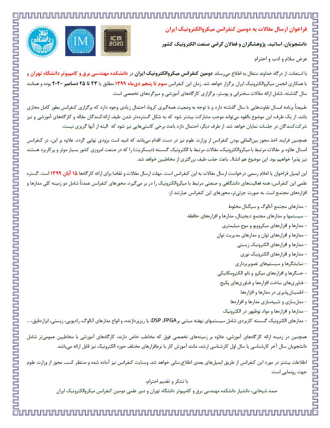دومین کنفرانس بینالمللی میکروالکترونیک ایران